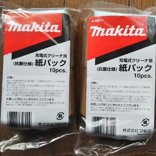 マキタ(Makita)のマキタ 掃除機 紙パック 10枚入り×2袋  A48511(掃除機)