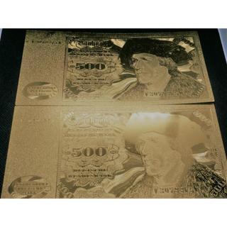 2枚セット レア1960年緊急紙幣 ドイツ500マルク札 ゴールド 金運アップ(その他)