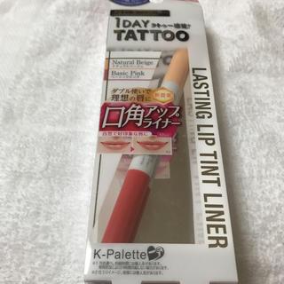 ケーパレット(K-Palette)の★K-パレット★ ラスティング リップ ティントライナー(リップライナー)