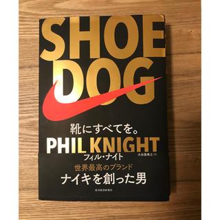 ナイキ(NIKE)のSHOE DOG 靴にすべてを。 フィルナイト(ビジネス/経済)