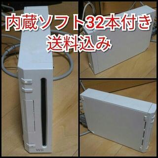 ウィー(Wii)のD wii ホワイト 本体のみ 内蔵ソフト32本付き(家庭用ゲーム本体)