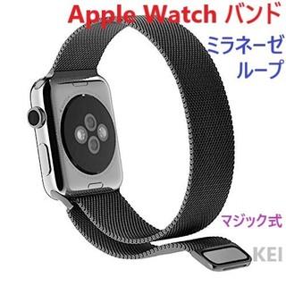 Apple Watchバンド ミラネーゼループ黒【38/40】マグネット  4(金属ベルト)