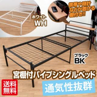 シングルベット パイプベッド 宮棚付きパイプベッド 棚付パイプ 棚付き ベッド(シングルベッド)