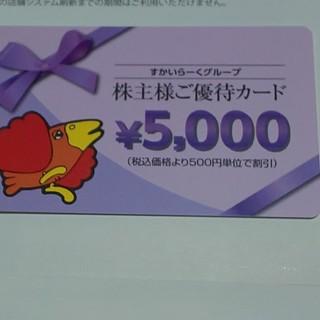 スカイラーク(すかいらーく)のすかいらーく株主優待カード 5,000円分1枚(レストラン/食事券)