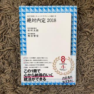 ダイヤモンドシャ(ダイヤモンド社)の【就活】絶対内定2018(ビジネス/経済)