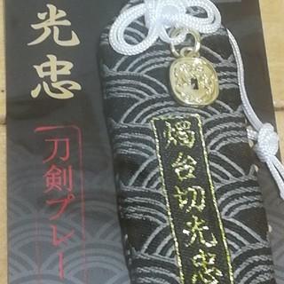 映画 刀剣乱舞 日本の刀剣 根付け 燭台切光忠(その他)