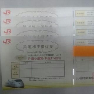 ジェイアール(JR)の九州鉄道 株主優待券  4枚(その他)