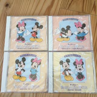 ディズニー(Disney)の★新品未開封★ディズニードリームセレクション CD 4枚セット(キッズ/ファミリー)