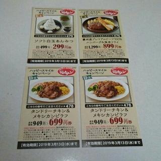 スカイラーク(すかいらーく)のジョナサン☆クーポン(レストラン/食事券)