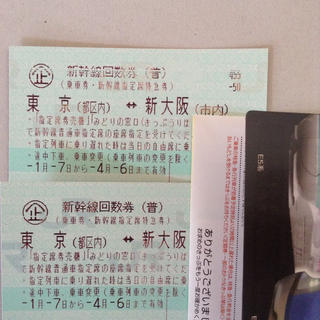 ジェイアール(JR)の東京⇔新大阪 新幹線 チケット 2枚(鉄道乗車券)