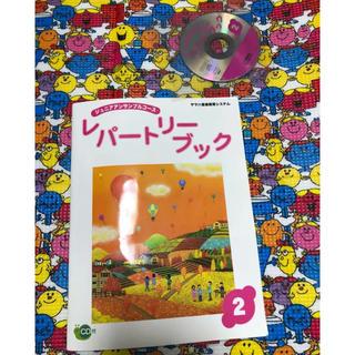 ヤマハ(ヤマハ)のヤマハ  レパートリーブック2  CD付  ジュニアアンサンブルコース(キッズ/ファミリー)