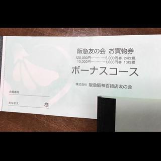 ハンキュウヒャッカテン(阪急百貨店)の阪急友の会 お買い物券(ショッピング)