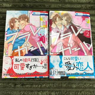 ハクセンシャ(白泉社)のフラレガール(少女漫画)