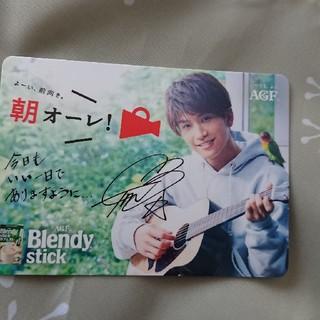 ブレンディ・岩ちゃん 岩田剛典カード