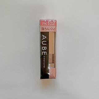 オーブクチュール(AUBE couture)の【新品未使用品】オーブクチュール ロングキープルージュ PK102(口紅)