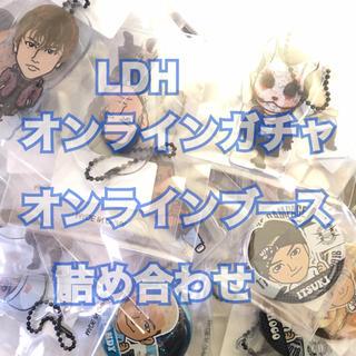 LDH 詰め合わせ 80個 セット