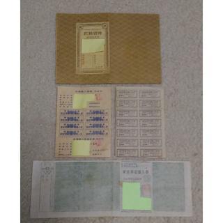 配給切符 未使用 昭和24年 塩 砂糖 主要食糧 衣料 古文書 激レア 博物館級(その他)