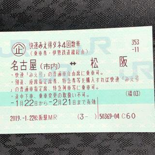 ジェイアール(JR)のJR快速みえ特ダネ回数券  松阪⇔名古屋 ①〜③枚(鉄道乗車券)