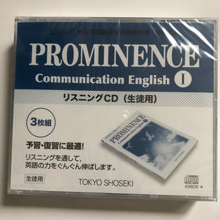 トウキョウショセキ(東京書籍)のPROMINENCE リスニングCD(参考書)
