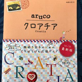 ダイヤモンドシャ(ダイヤモンド社)のaruco  クロアチア 地球の歩き方(地図/旅行ガイド)