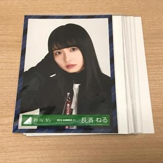 欅坂46(けやき坂46) - 欅坂46 生写真 ランダム11枚パック 長濱ねる確定