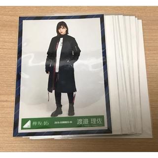 欅坂46(けやき坂46) - 欅坂46 生写真 ランダム11枚パック 渡邉理佐確定
