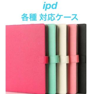 (人気商品) 液晶フィルム➕タッチペン 3点セット iPad ケース(5色)(iPadケース)