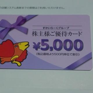 スカイラーク(すかいらーく)のすかいらーく株主優待カード 5,000円分1枚 【2】(レストラン/食事券)