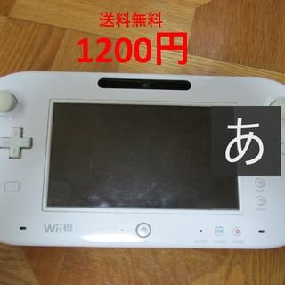 Wii U - [ジャング品] Wiiu ゲームパッド