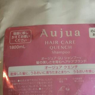 オージュア(Aujua)のクエンチ シャンプー 1800ml Aujua(シャンプー)