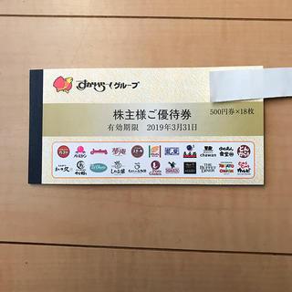 スカイラーク(すかいらーく)のすかいらーく 優待券 9000円分(レストラン/食事券)