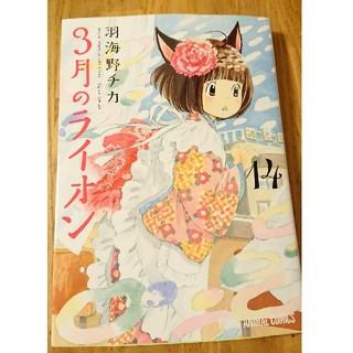 ハクセンシャ(白泉社)の3月のライオン 14 (少女漫画)