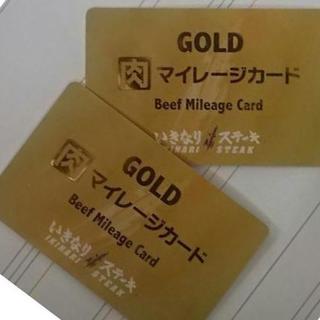 いきなりステーキ ゴールドカード 2枚組(その他)