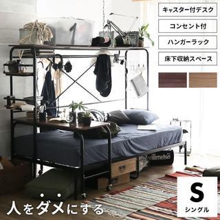 ベッドフレーム デスク付き 収納付き 宮棚付き ハンガーフック付き コンセント付(シングルベッド)