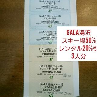 ジェイアール(JR)のJR東日本 株主優待 ガーラ湯沢 スキー場 リフト レンタル 割引券各3枚(スキー場)