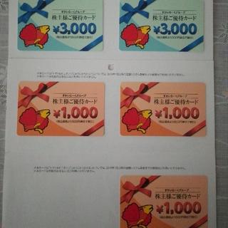 スカイラーク(すかいらーく)のすかいらーく株主優待券 9000円分(レストラン/食事券)
