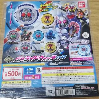 BANDAI - 仮面ライダージオウ GP ライドウォッチ 09 ガチャ台紙