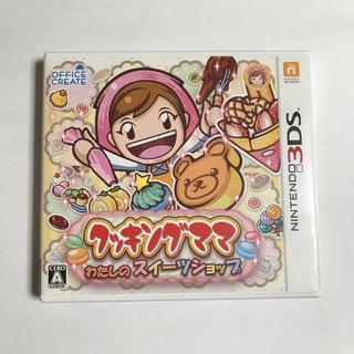 ニンテンドー3DS - 3DS クッキングママ わたしのスイーツショップ