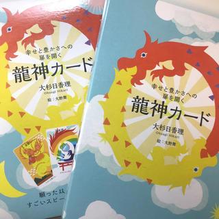 龍神カード(その他)
