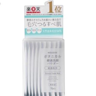 スイサイ(Suisai)の未開封❤ナイス&クイック ボタニカル酵素洗顔パウダー(洗顔料)