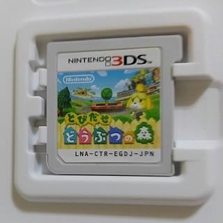 ニンテンドー3DS - とびだせどうぶつの森 美品です