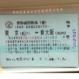ジェイアール(JR)の5%offで更に安く★東京ー新大阪★回数券2枚★4/8まで(鉄道乗車券)