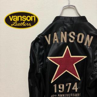 バンソン(VANSON)のVANSON バンソン ライダースジャケット(ライダースジャケット)