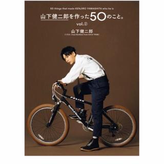 三代目 J Soul Brothers - 山下健二郎を作った50のこと。vol.2