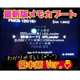 プレイステーション2(PlayStation2)のPS2/プレステ2 メモリーカード《最新版メモカブート》(その他)