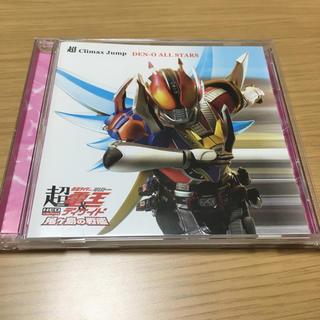 仮面ライダー電王 超ClimaxJump 電王オールスターズ(キッズ/ファミリー)