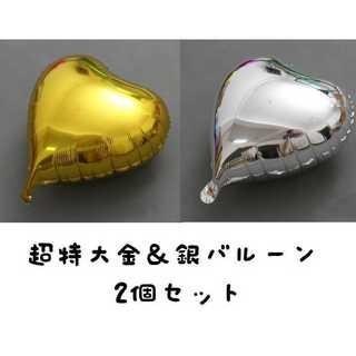 FTA156赤+ピンク 特大ハートバルーン  セット合計2枚(その他)