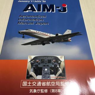 【新品】 AIM-J 2019年前期 最新版(航空機)