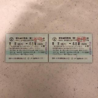 ジェイアール(JR)の新幹線 回数券 東京 ⇔名古屋 2枚(鉄道乗車券)