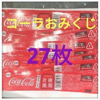 コカコーラ(コカ・コーラ)のコカ コーラ ラベル おみくじ QRコード バーコード (ソフトドリンク)